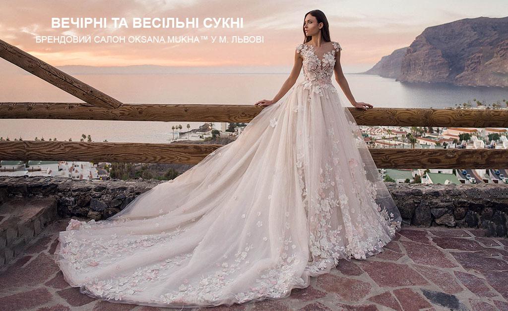 8642fd5ed07ff7 Оксана Муха Львів | Купити Весільні Сукні - 100% Гарантія Якості